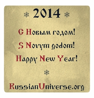 Happy New Year 2014 Russia