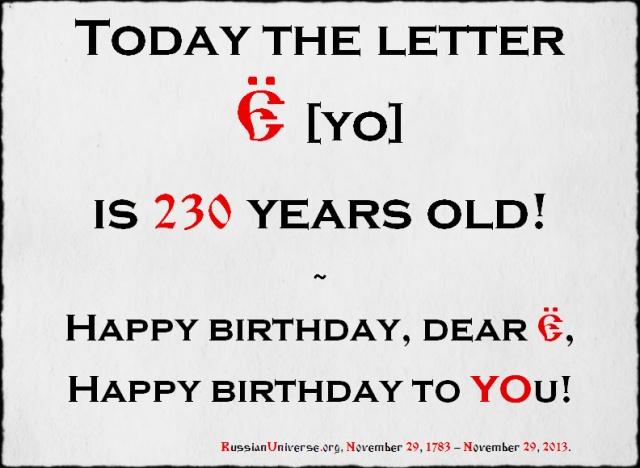Cyrillic Letter Yo