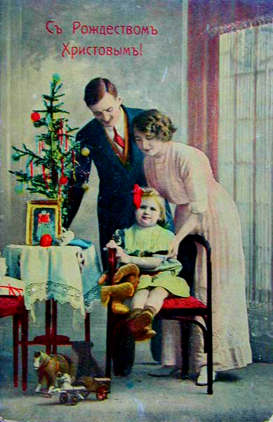 Merry (Russian Orthodox) Christmas! Pre-1917 Russian Christmas postcard.