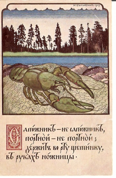 Ivan Bilibin – Crawfish (Postcard, Riddle: Shoemaker but not a shoemaker, tailor but not a tailor, holding a bristle in his mouth and scissors in his hands)