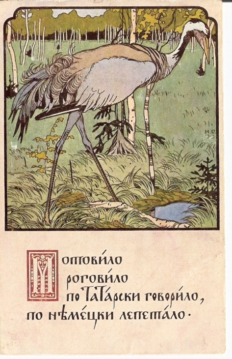 Ivan Bilibin – Crane, Postcard (1909).