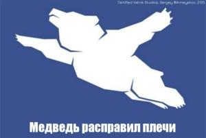 Russian Bear Shrugged