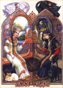 Viktor Korolkov - Dolya & Nedolya, 1998.