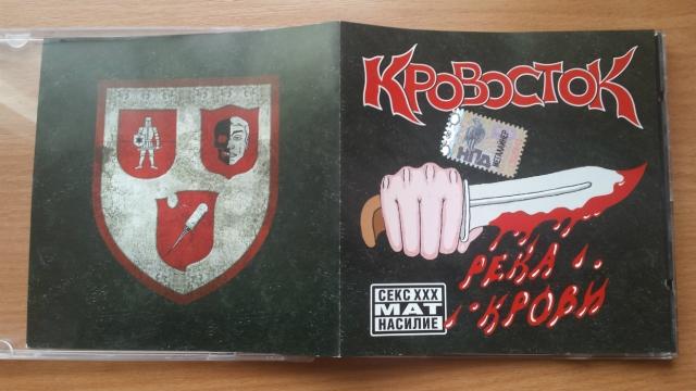 Krovostok's
