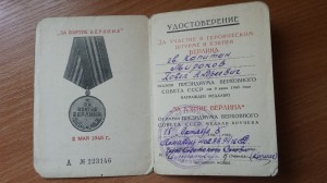 """Document """"For the Capture of Berlin"""" medal"""