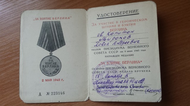 "Document ""For the Capture of Berlin"" medal"