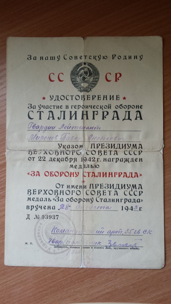 "Document ""For the Defense of Stalingrad"" medal"