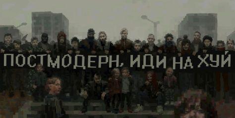 Alexander Seleznyov - Postmodernity, go f*ck yourself.