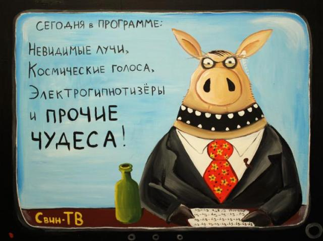 Vasya Lozhkin - Svin-TV (literally: Pig-TV). Caption says: Coming up in the programme today: invisible rays, voices from space, electrohypnotists and other miracles.