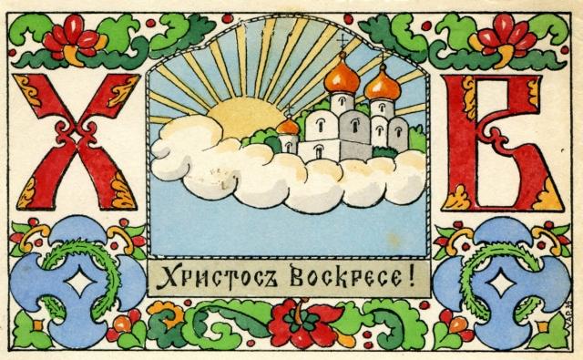 Russian Easter postcard 2