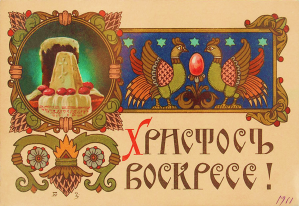 Russian Easter postcard 3