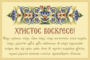 Russian Easter postcard 4