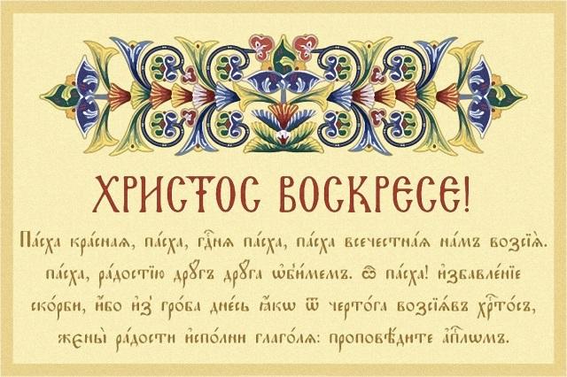 Russian Easter postcard 4