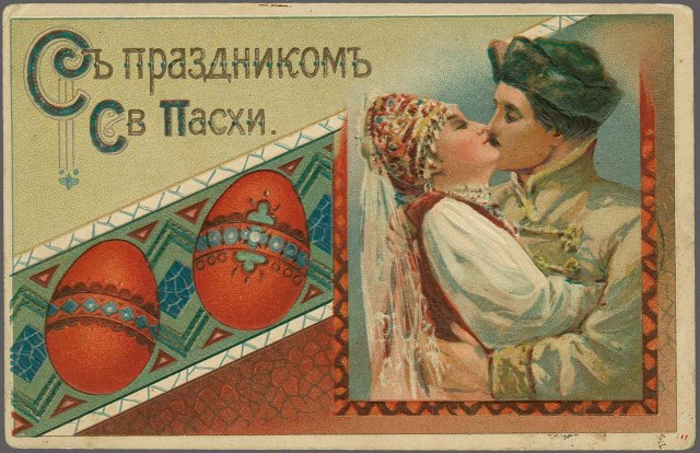 Russian Easter postcard 6