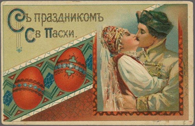 Russian Easter postcard 6