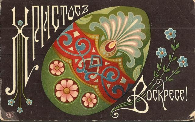 Russian Easter postcard